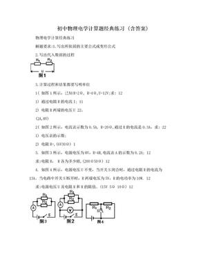 初中物理电学计算题经典练习 (含答案).doc