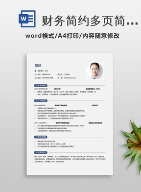 财务简约多页简历模板.docx