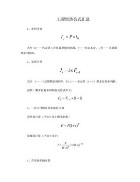 一级建造师工程经济公式汇总.doc