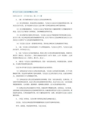 09年自考马克思主义基本原理概论复习资料.doc