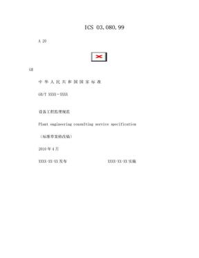 《设备工程监理规范》2010.5