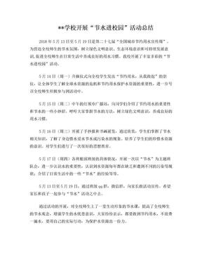 学校开展节水进校园活动总结.doc