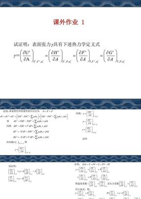 胶体与界面化学习题课.ppt