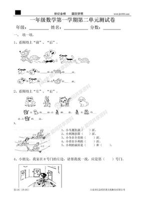 人教版小学一年级上册数学单元测试卷:第二单元 位置(二).doc