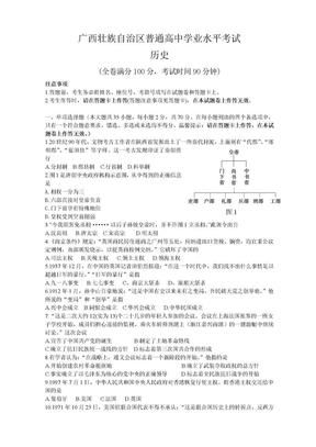 2017年广西壮族自治区普通高中学业水平考试历史.doc