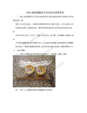 由来:踩高跷源於古代先民为采集果实.doc