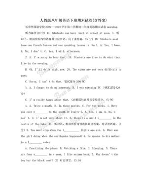 人教版八年级英语下册期末试卷(含答案).doc