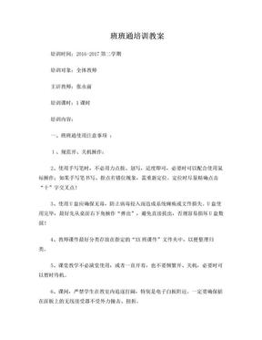 班班通-培训讲稿.doc