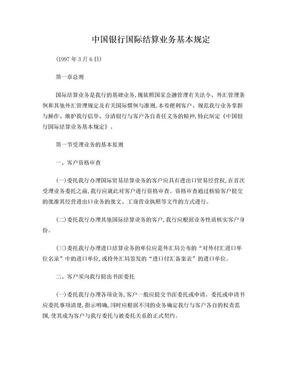 中国银行国际结算业务基本规定.doc