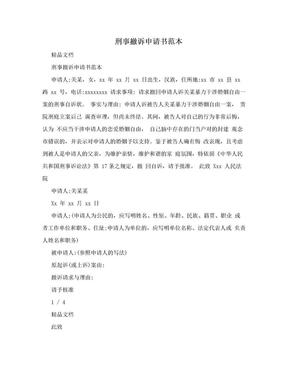 刑事撤诉申请书范本.doc