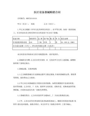 医疗设备器械购销合(MKHT).doc