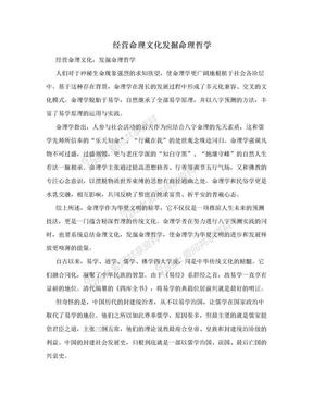 经营命理文化发掘命理哲学.doc