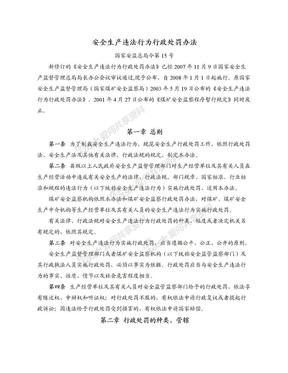 《安全生产违法行为行政处罚办法(安监总局令第15号)》(综合类——2008年1月1日施行——完).doc