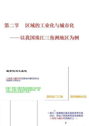 4.2《区域工业化与城市化—以我国珠江三角洲地区为例》课件(新人教版必修3).ppt