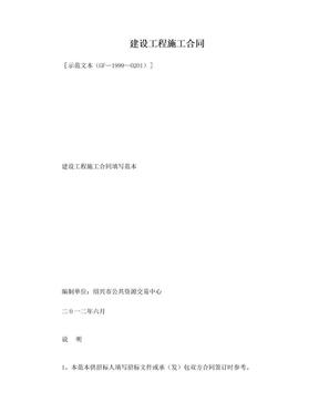 建设工程合同标准填写样本.doc