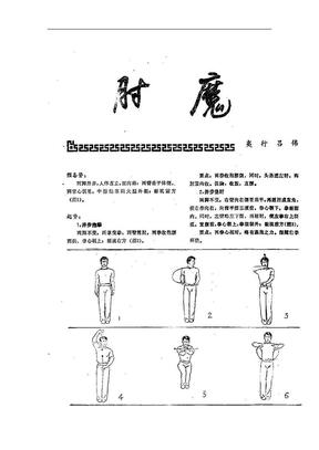 [肘魔].吕伟.扫描版.pdf