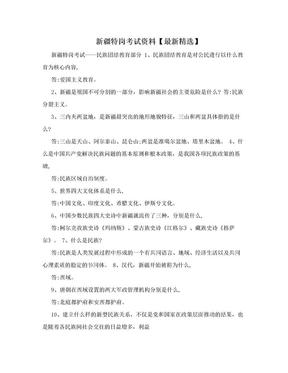 新疆特岗考试资料【最新精选】.doc