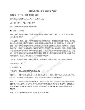农村小学教师专业发展现状调查研究.docx