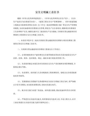安全责任书(工程部).doc