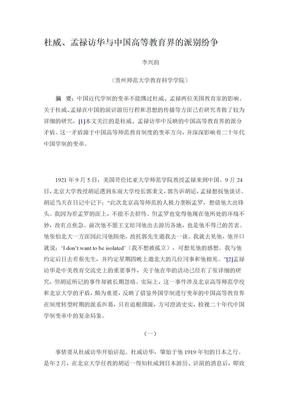 杜威、孟禄访华与中国高等教育界的派别纷争.doc