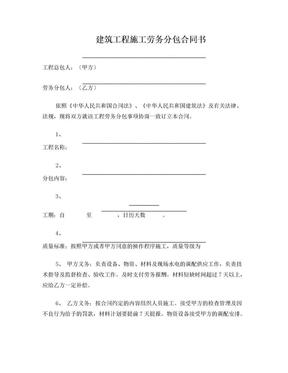 建筑工程施工劳务分包合同书.doc