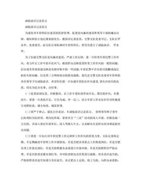 诫勉谈话记录范文(参考).doc