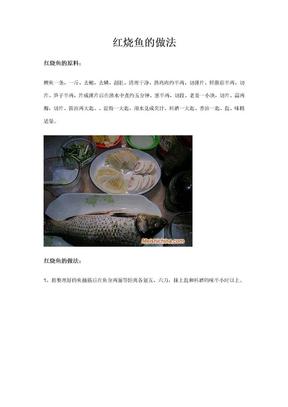 红烧鱼的做法_带精美实图.doc