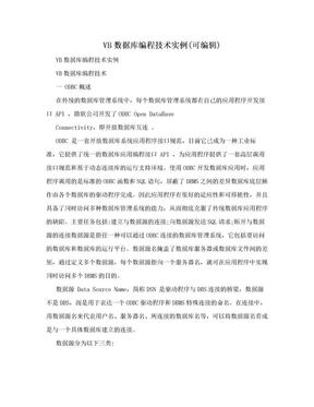 VB数据库编程技术实例(可编辑).doc