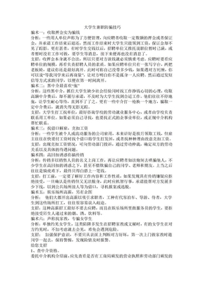 大学生兼职防骗技巧.doc