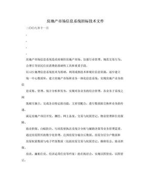 房地产市场信息系统招标技术文件.doc
