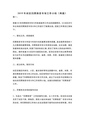 2019年社区扫黑除恶专项工作小结(两篇).doc