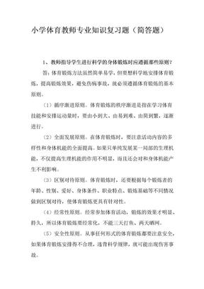 小学体育教师专业知识复习题(121题简答题).docx