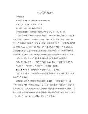 汉字的演变资料.doc