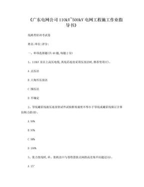 广东电网作业指导书主网线路类考试题库.doc