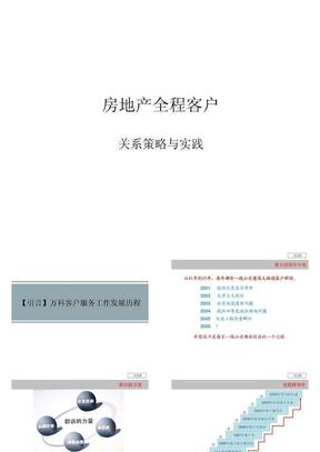万科地产客户关系管理全新实践培训教程-151PPT.ppt