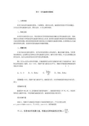 第十一章电磁感应错题集.doc