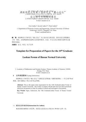 附件一:中文论文排版格式.doc