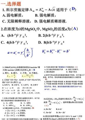 物理化学习题.ppt