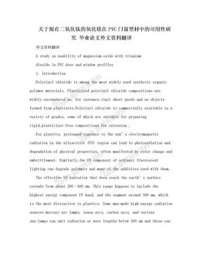 关于混有二氧化钛的氧化镁在PVC门窗型材中的可用性研究  毕业论文外文资料翻译.doc