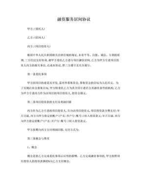 融资居间服务合同(三方).doc
