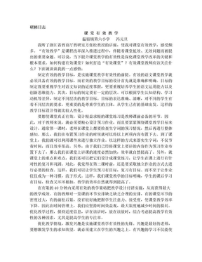 研修日志----有效教学.doc