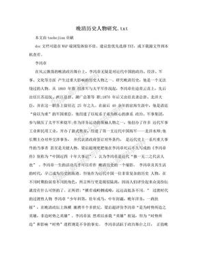 晚清历史人物研究.txt.doc