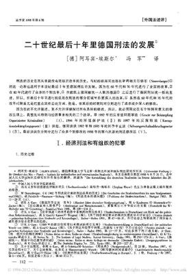 二十世纪最后十年里德国刑法的发展.pdf