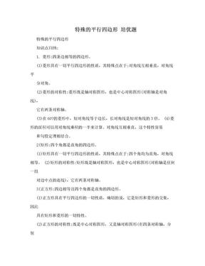 特殊的平行四边形  培优题.doc