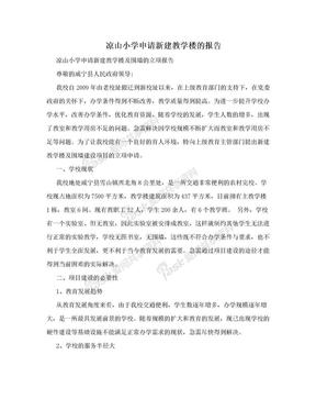 凉山小学申请新建教学楼的报告.doc