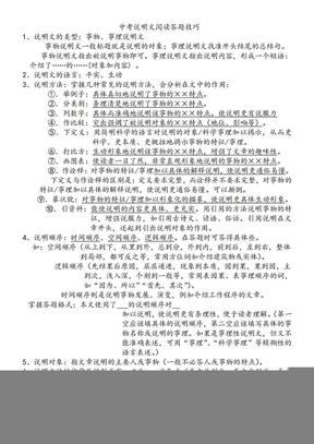 中考说明文阅读答题技巧[1].doc