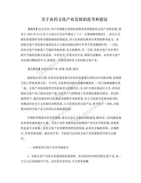 农村产业文化.doc