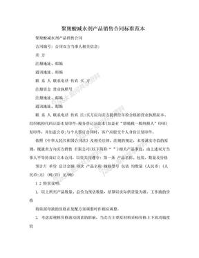 聚羧酸减水剂产品销售合同标准范本.doc