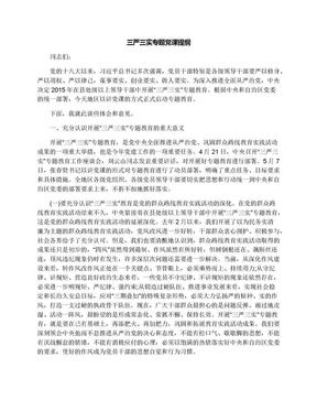 三严三实专题党课提纲.docx