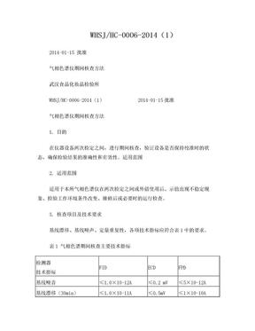 气相色谱仪期间核查方法.doc